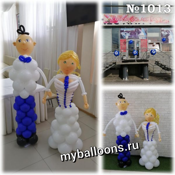 Жених и невеста в синем из воздушных шаров