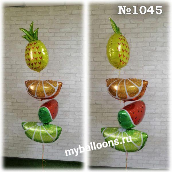 фольгированные фрукты и ягоды с гелием