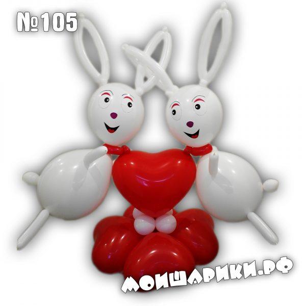 Влюбленные зайцы из шаров