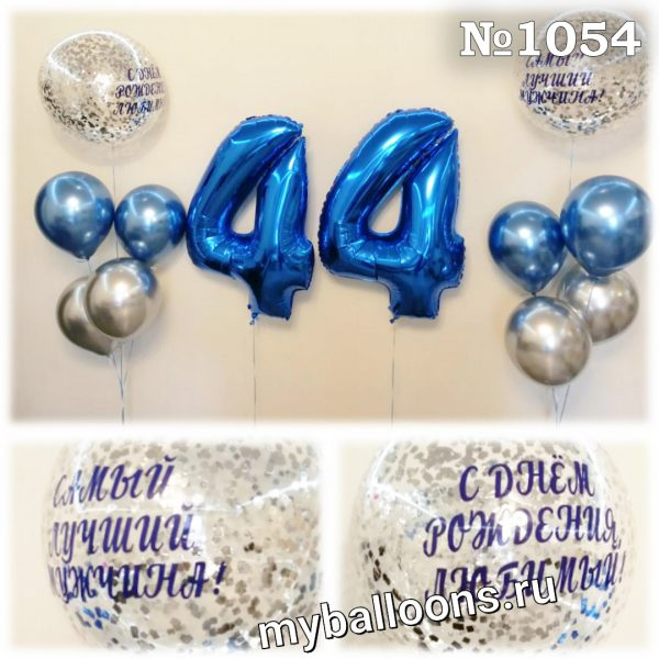 Фонтан из воздушных шаров с цифрой 44