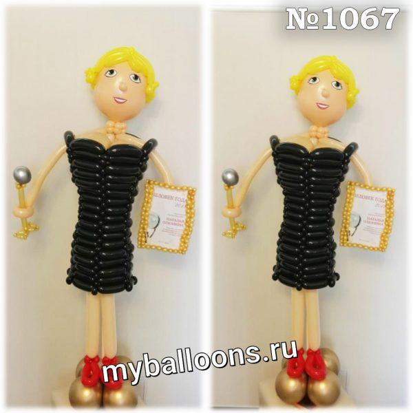 Девушка в черном платье из воздушных шаров