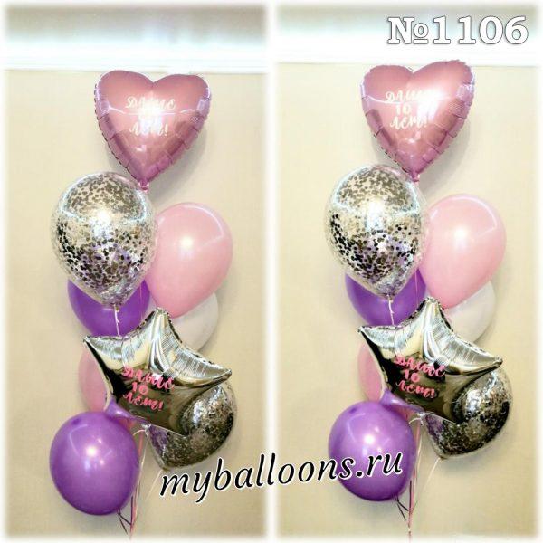 Фонтан из шаров для девочки