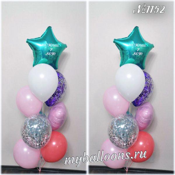 Фонтан из шаров для девочки разноцветный