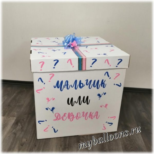 Коробка сюрприз мальчик или девочка