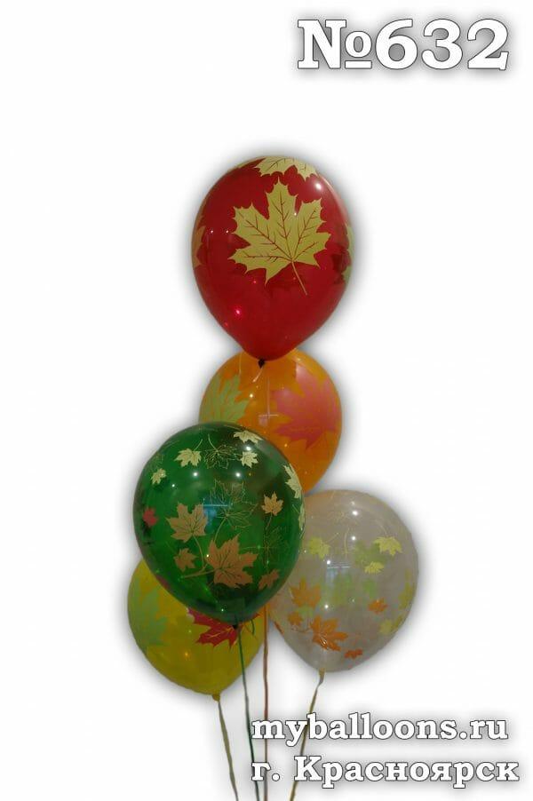 Воздушные шары с осенними листьями