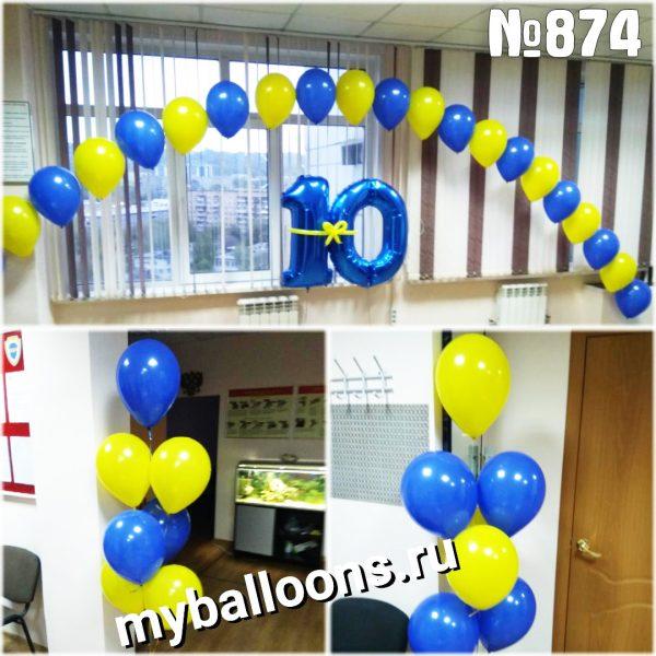 Воздушные шары на 10 лет