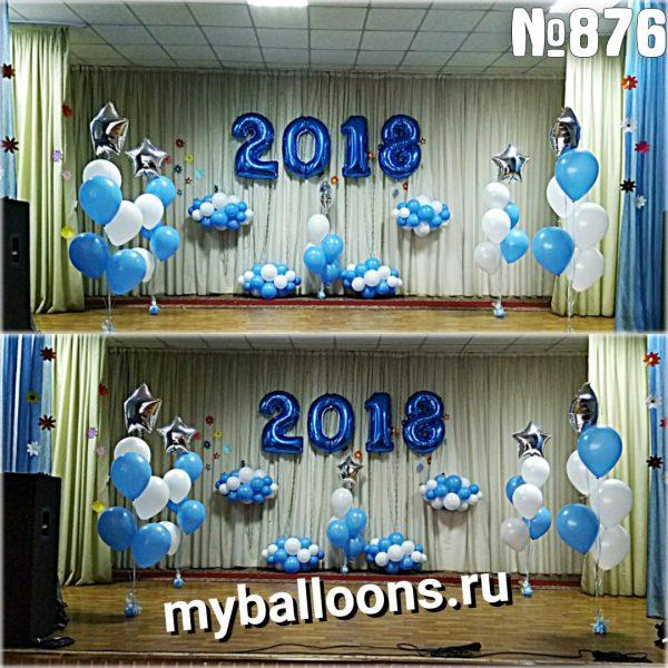 """Выпускной из шаров """"Под облаками"""""""