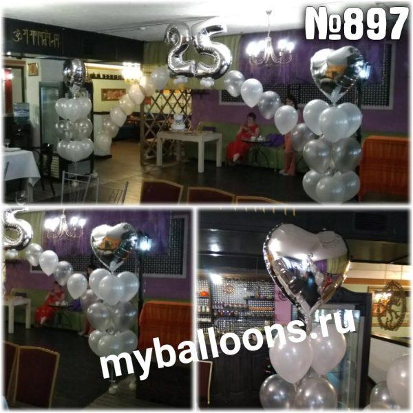 Серебряная свадьба из воздушных шаров