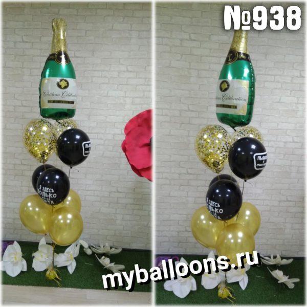 Фонтан из шаров Брызги шампанского