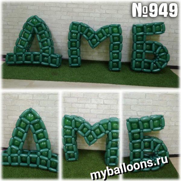 Буквы ДМБ из шаров