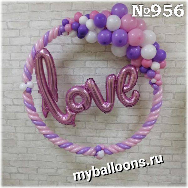 Кольцо из шаров LOVE