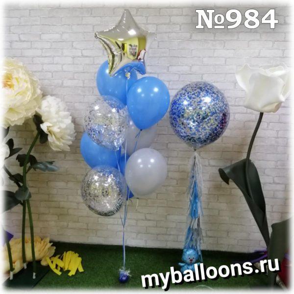 Голубой фонтан и шар с конфеттии