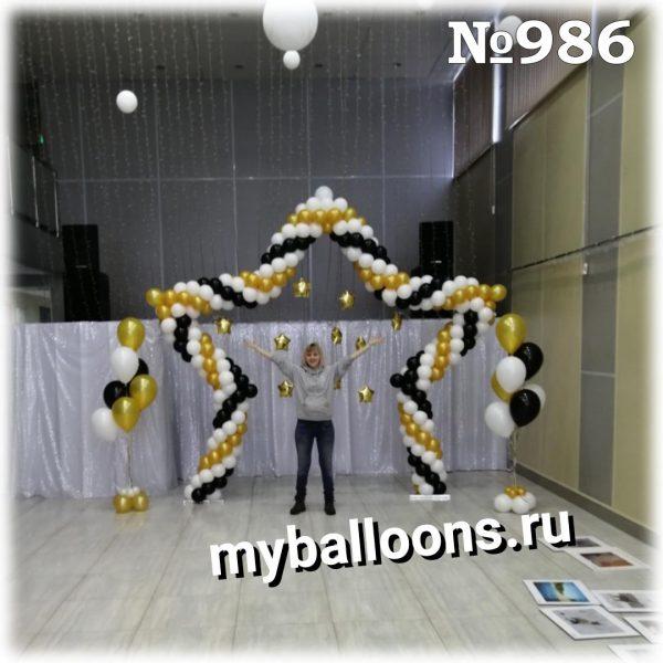 Огромная звезда из воздушных шаров