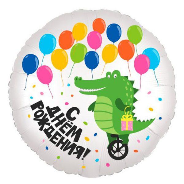 Крокодил фольгированный круг С днём рождения