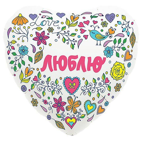 """Шар сердце белое """"Люблю"""""""