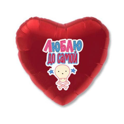 Фольгированный шар сердце Любовь до