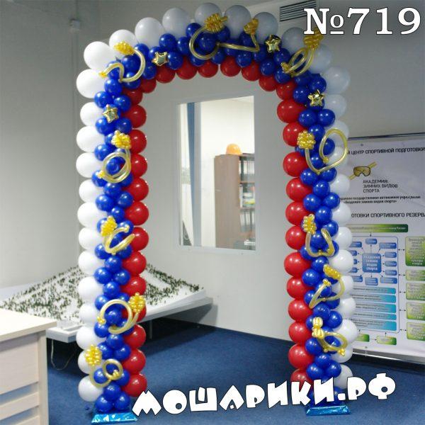 Арка из воздушных шаров трехцветная