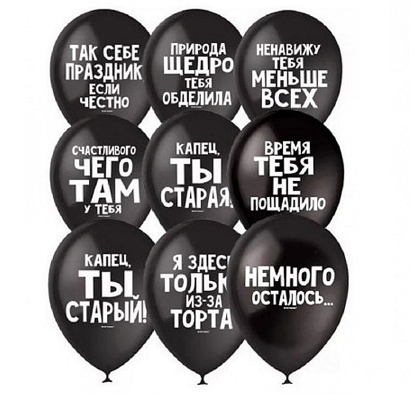 Оскорбительные шары или шары с приколами