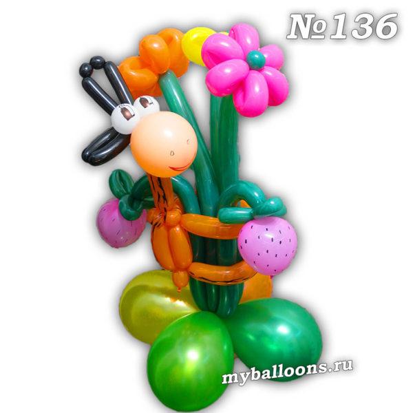 Жираф с букетом из воздушных шаров