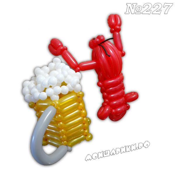 Кружка пива и рак из воздушных шаров