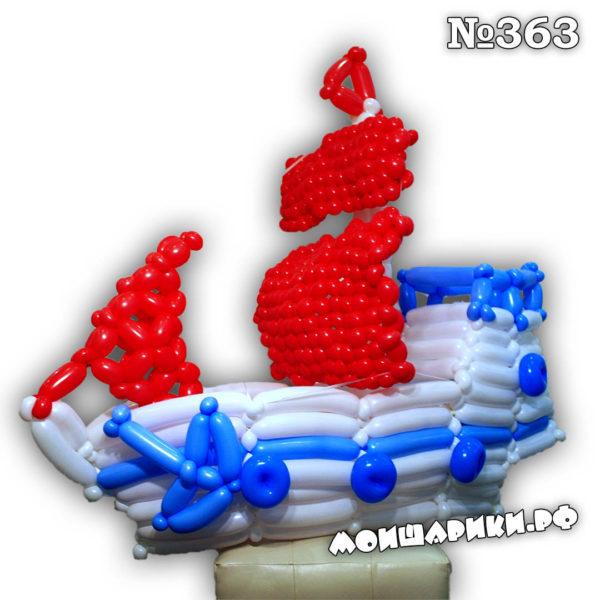 Белый кораблик из воздушных шаров