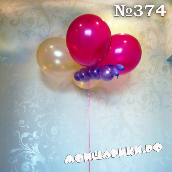 бабочка из воздушных шаров с гелием