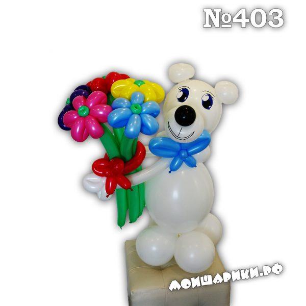 Медвежонок с букетом цветов из шариков