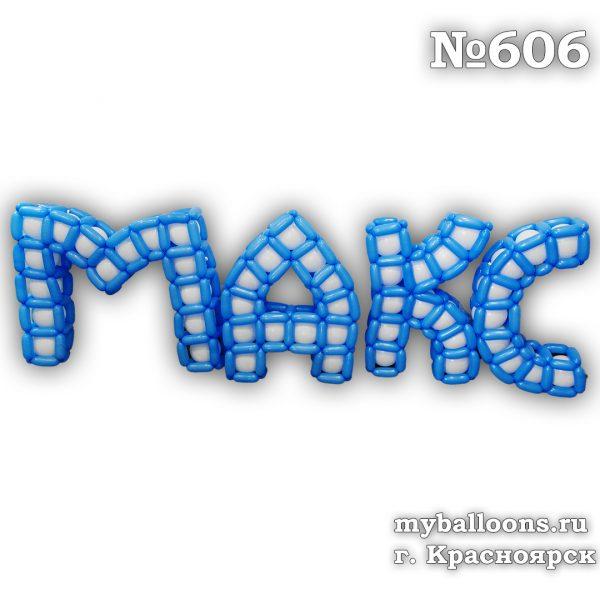 Объемное слово из шаров
