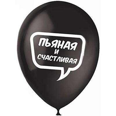 воздушный шар пьяная и счастливая