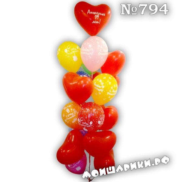 Большой фонтан из шаров с сердцами