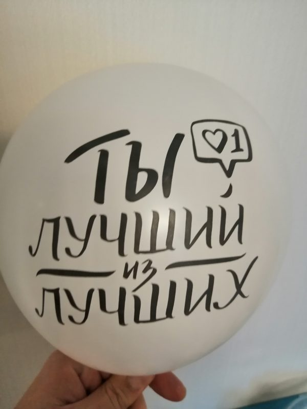 воздушный шар ты лучший из лучших