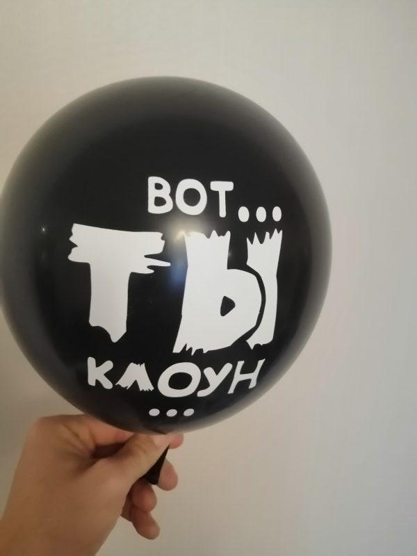 воздушный шар вот ты клоун