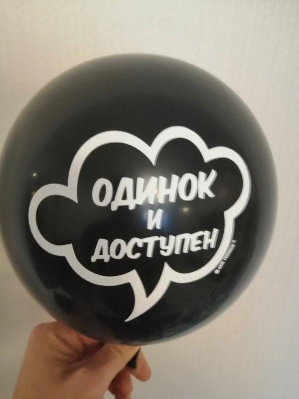воздушный шар одинок и доступен
