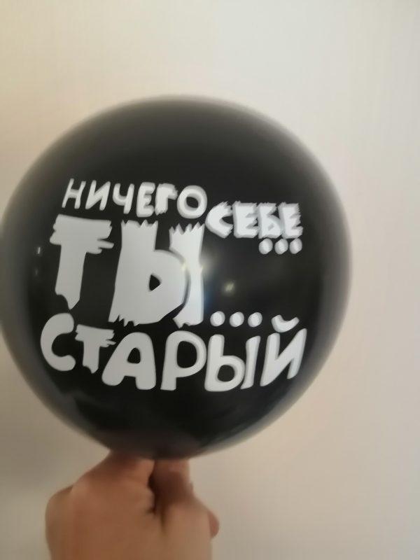 воздушные шары ничего себе ты клоун