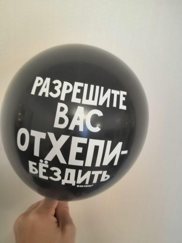 воздушный шар разрешите вас отхеппибёздить