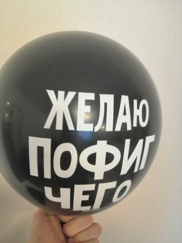 воздушный шар желай пофиг чего