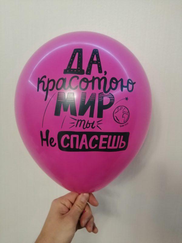 воздушный шар да красотою мир ты не спасешь