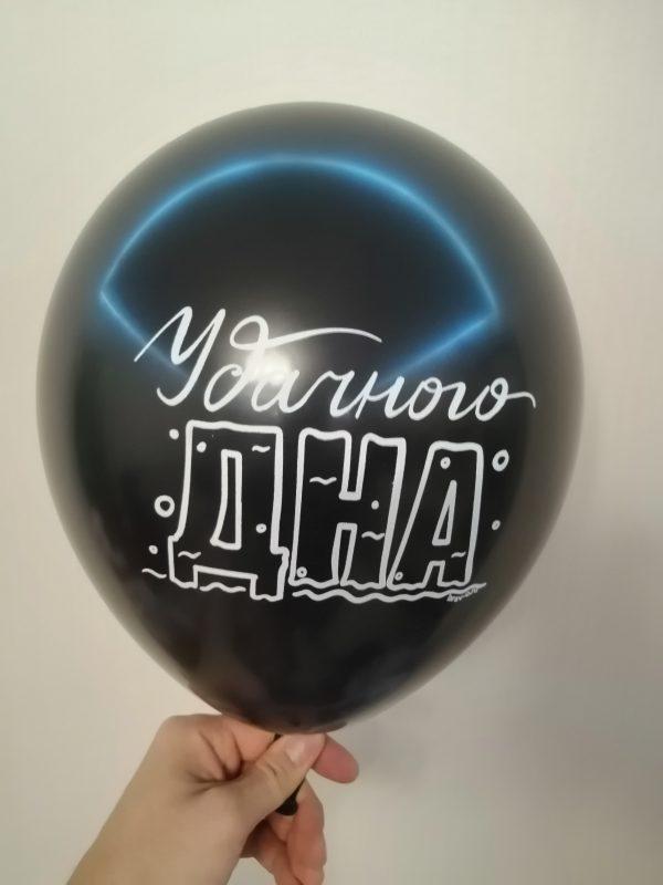 воздушный шар удачного дна