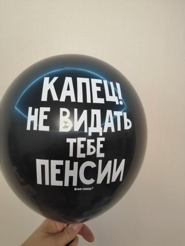 воздушный шар не видать тебе пенсии