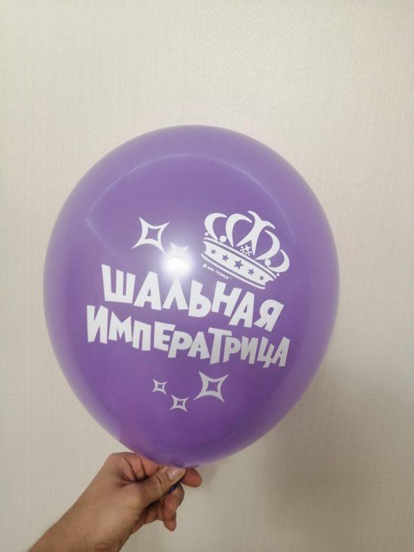 воздушный шар шальная императрица