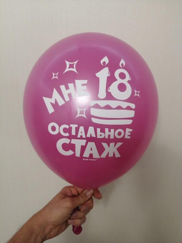 воздушный шар мне 18 лет остальное стаж