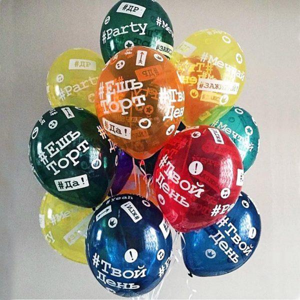Воздушные шары с хэштегами