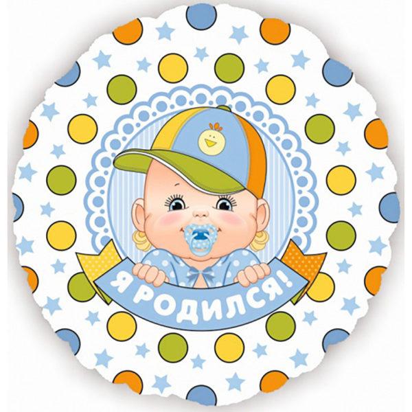 Фольгированный шар Я родился