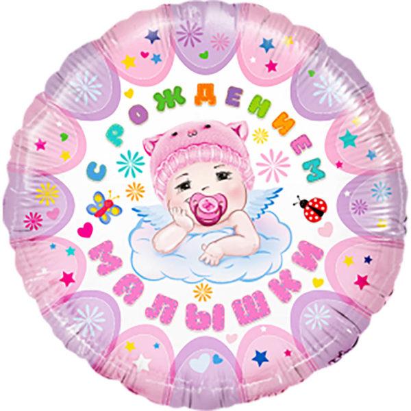 Воздушный шар С рождением малышки