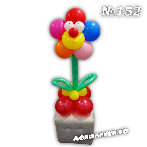 Большой цветок из шаров с улыбкой