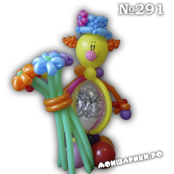 Клоун из шариков с букетом
