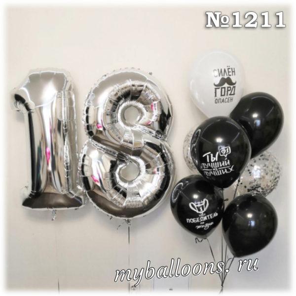 Композиция с серебряной цифрой 18 и шариками