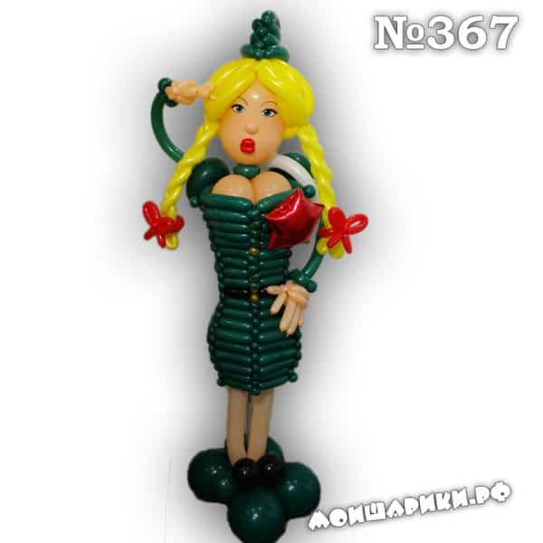 Женщина в военной форме из шаров
