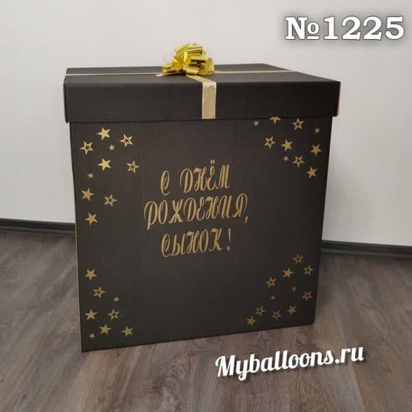 Коробка сюрприз черного цвета