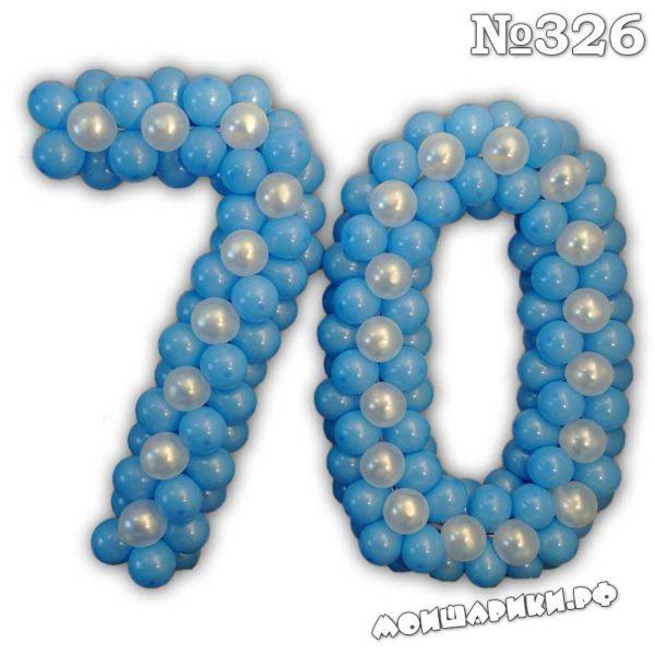 Голубая цифра 70 из шариков